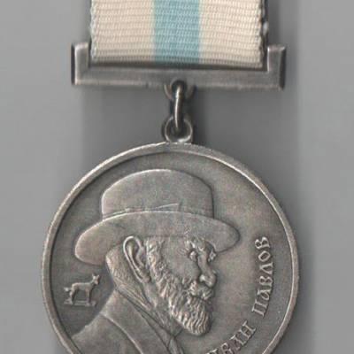 медаль Павлова