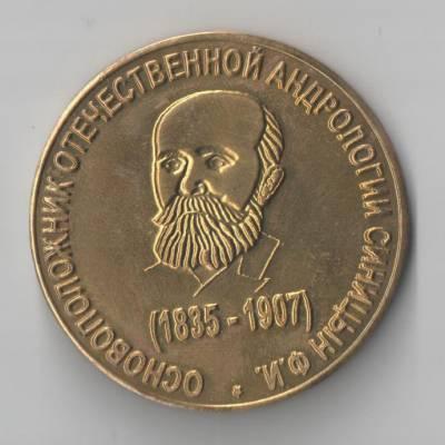медаль Синицына