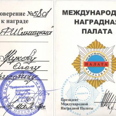 удостоверение  медаль им Ф.И. Синицина